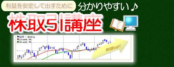 株取引の方法を解説!